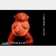 马未都脱口秀《观复嘟嘟》第2期:红山文化红陶孕神像,夹沙陶