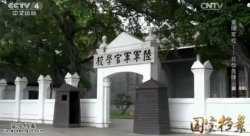20151209国宝档案视频和笔记:黄埔军校,北