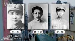 20151210国宝档案视频和笔记:黄埔军校,女