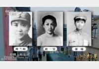 20151210国宝档案视频和笔记:黄埔军校,女兵传奇,赵一曼,曾宪植