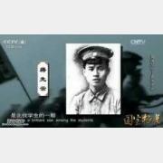 20151212国宝档案视频和笔记:黄埔军校,名将之光,黄埔三杰,蒋先云
