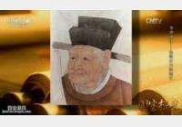 20151217国宝档案视频和笔记:奇趣大宋,包青天六弹国丈,包拯,廷辩
