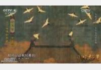 20151218国宝档案视频和笔记:奇趣大宋,苏东坡的朋友圈,苏东坡