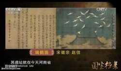 20151219国宝档案视频和笔记:奇趣大宋,皇帝老师也逗趣,宋仁宗