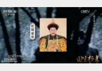 20151225国宝档案视频和笔记:盛京烟云,迪光殿乾隆断案,盛京