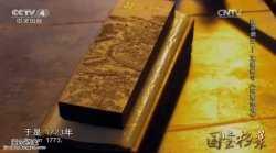 20151226国宝档案视频和笔记:盛京烟云,文溯阁,四库全书,乾隆