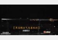 20151226收藏马未都视频和笔记:西汉时期黑漆鞘云气鸟兽纹剑,漆器