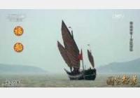 20151228国宝档案视频和笔记:海丝传奇,古船探秘,海上丝绸之路