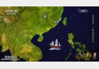 20151229国宝档案视频和笔记:海丝传奇,一帆风顺的祈求,丝绸之路