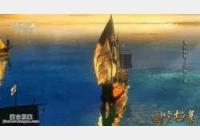 20151230国宝档案视频和笔记:海丝传奇,光明之城,海上丝绸之路