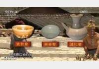 20151231国宝档案视频和笔记:海丝传奇,远销海外中国白,中国白