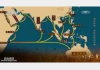 20160101国宝档案视频和笔记:扬帆起航的梦想,汪大渊的海上梦想