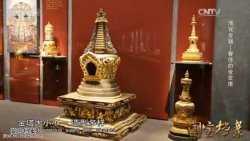 20160105国宝档案视频和笔记:清宫金器,奢侈的金发塔,金发塔,慈禧
