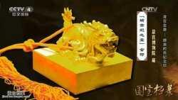 20160108国宝档案视频和笔记:清宫金器,蹭