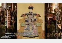 20160114国宝档案视频和笔记:皇家禁苑,孝贤皇后,知鱼桥,濠濮间