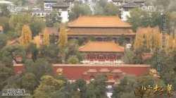 20160121国宝档案视频和笔记:探秘皇家禁苑,景山,寿皇殿,乾隆