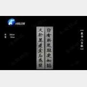 20160128华豫之门视频和笔记:影身舍利,杨守敬,行炉,玉觹,水仙盆
