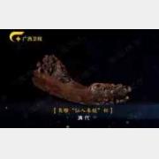 20160305收藏马未都视频和笔记:清代角雕仙人乘槎杯,鲍天成,鋬