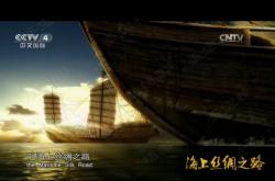 20160309国宝档案视频和笔记:海上丝绸之路,郑和,海洋运输