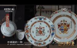 20160309国宝档案视频和笔记:海上丝绸之路,上川岛,纹章瓷,花碗坪