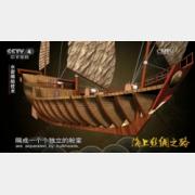 20160310国宝档案视频和笔记:海上丝绸之路,水密隔舱,独木舟,宝船