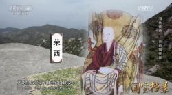 20160310国宝档案视频和笔记:海上丝绸之路,拇尾茶,荣西,五露茶