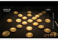 20160322国宝档案视频和笔记:发现海昏侯,金饼,马蹄金,麟趾金