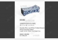 免费鉴宝第17期:北宋景德镇窑银锭式瓷枕