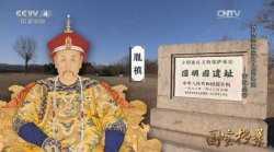 20160408国宝档案视频和笔记:探秘皇家禁苑之圆明园,圆明园,胤�G