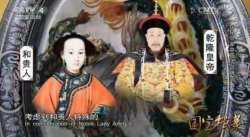 20160409国宝档案视频和笔记:探秘皇家禁苑之圆明园,异域宠妃