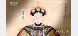 20160412国宝档案视频和笔记:探秘皇家禁苑之圆明园,帝王母子情