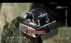 20160503国宝档案视频和笔记:汉墓疑云,谁是盗墓贼,刘注,龟山汉墓