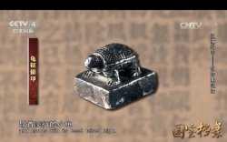20160504国宝档案视频和笔记:汉墓疑云,银印解谜团,刘注,龟山汉墓