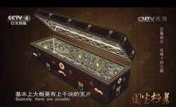 20160505国宝档案视频和笔记:汉墓疑云,龙塘下的王陵,黄肠题凑