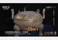 20160507国宝档案视频和笔记:汉墓疑云,江都王的生活,江都王,刘非