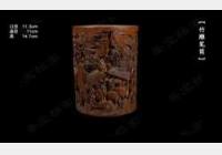 20160421华豫之门视频和笔记:竹雕,笔筒,点翠,卧足,匜式杯,焦斗