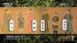20160517国宝档案视频和笔记:南宋烟云,中兴复古,中兴四将,岳飞