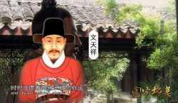 20160520国宝档案视频和笔记:南宋烟云,一片丹心,文天祥,宋末三杰