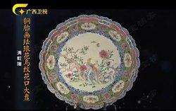 20160611收藏马未都视频和笔记:景泰蓝,画珐琅,古月轩,掐丝珐琅