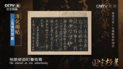 20160720国宝档案视频和笔记:镇馆之宝淳化阁帖