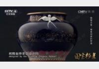 20160713国宝档案视频和笔记:镇馆之宝海晏河清尊