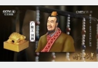 20160801国宝档案视频和笔记:镇馆之宝广陵王玺,广陵王