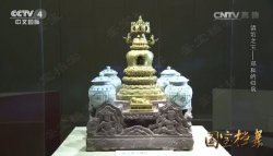20160804国宝档案视频和笔记:镇馆之宝明鎏金喇嘛塔,郑和