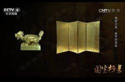 20160805国宝档案视频和笔记:镇馆之宝和