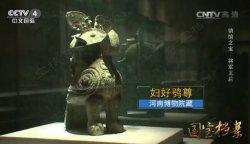 20160808国宝档案视频和笔记:镇馆之宝妇好�^尊,妇好