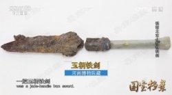 20160809国宝档案视频和笔记:镇馆之宝玉柄铁剑