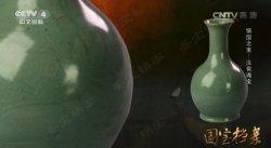20160811国宝档案视频和笔记:镇馆之宝汝窑天蓝釉刻花鹅颈瓶