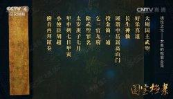 20160812国宝档案视频和笔记:镇馆之宝武则天金简