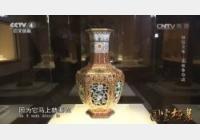 20160816国宝档案视频和笔记:镇馆之宝乾隆粉彩六方套瓶