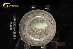 20160820收藏马未都视频和笔记:珐琅彩,古月轩,多穆壶,画珐琅